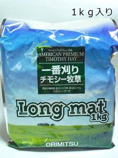 long mat